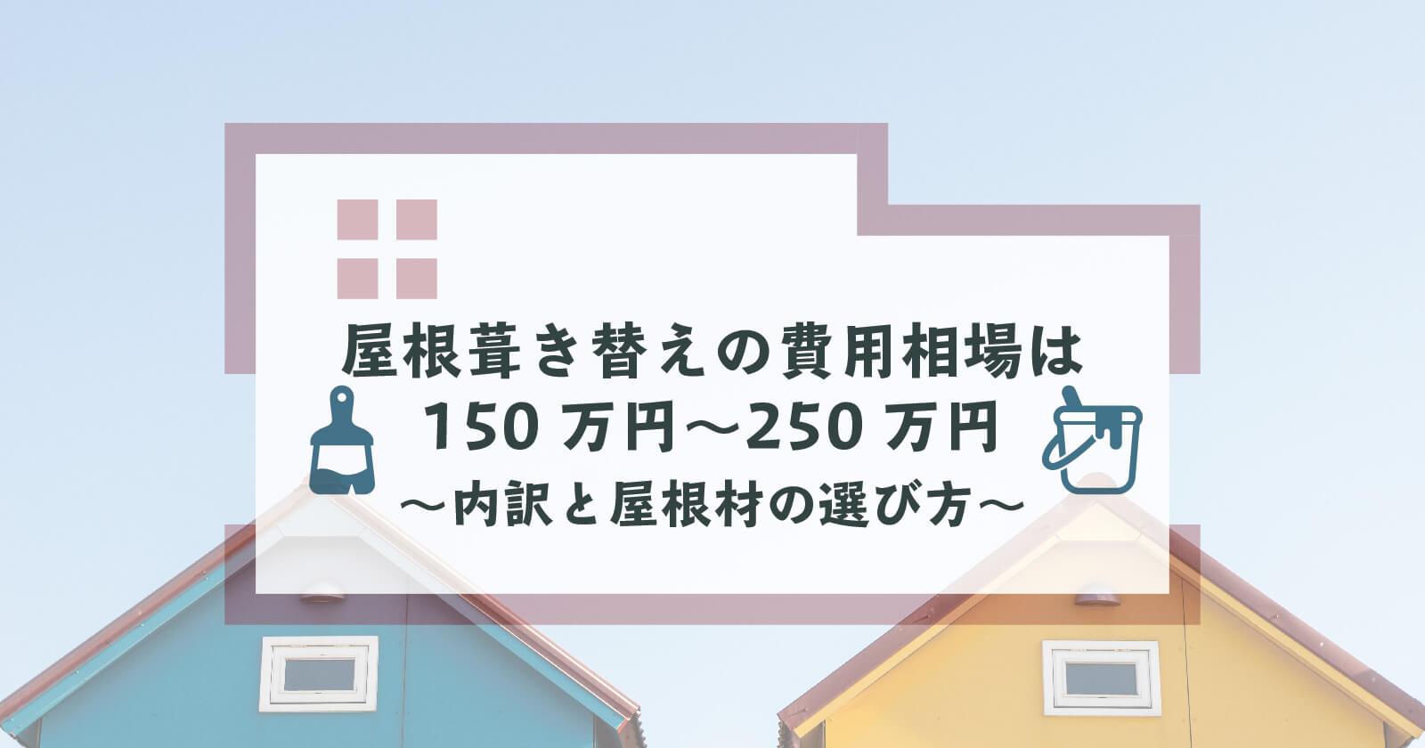 屋根の葺き替えの費用相場